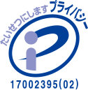 プライバシーマーク 17002395(02)