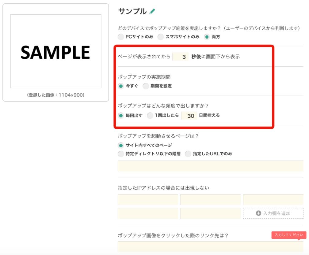 popup_customize
